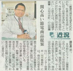 2012.6岐阜新聞-