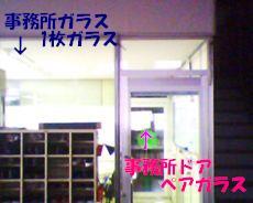 コピー ~ 事務所 ドア