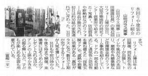 イベント 新聞 (2)